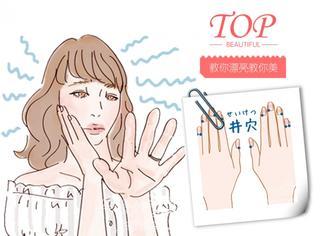 美美美 | 日本超有效手指瘦身术!让你拥有纤纤玉手!