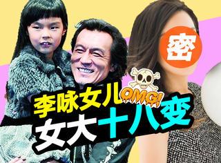 还记得李咏那个撞脸小沈阳的女儿吗?她现在变成这样了...