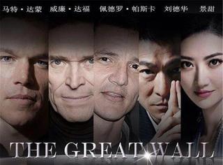 这是中国电影至今最大的豪赌,高潮是,长城上打怪兽