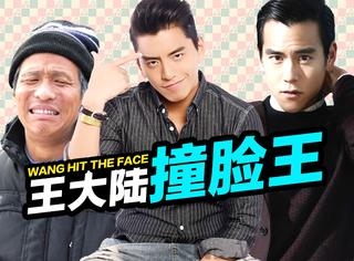 从彭于晏到宋小宝,王大陆简直撞脸了半个娱乐圈!