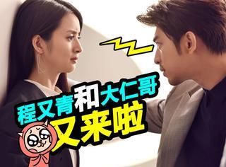 5年后,程又青和大仁哥又在同一部电影相爱啦!