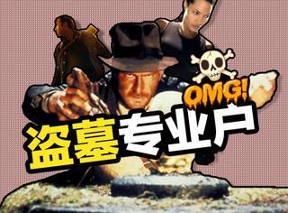 《寻龙诀》炫炸了!可是这些盗墓电影也好好看啊!