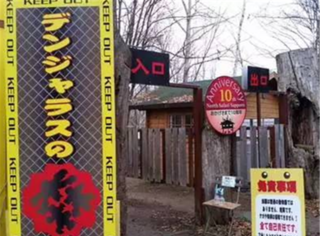 日本最危险的动物园!进门前先签免责协议