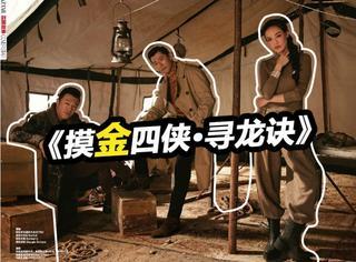 《寻龙诀》剧组拍时尚大片,舒淇、黄渤、陈坤、夏雨霸气演绎冒险家