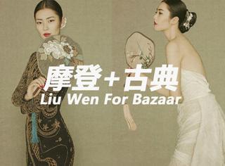 刘雯最新大片美到炸裂!变身古典美人的大表姐开启勾魂模式