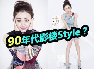 赵丽颖最新时尚大片被批像影楼style 刚被夸衣品好难道又被打回原形了?