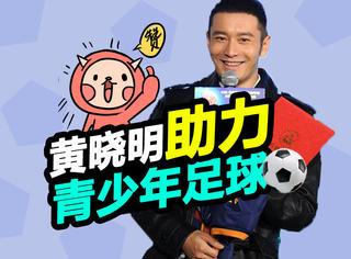 黄晓明助力青少年足球,办得了豪华婚礼做得起慈善,教主真是太有钱了