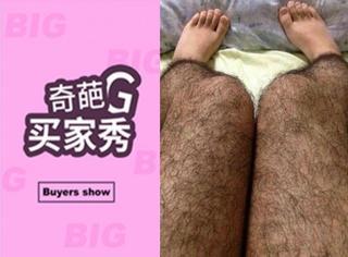 奇葩买家秀丨大开眼界!世上竟有如此神奇之袜子!