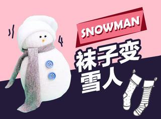 嘿!现在流行在家用袜子堆雪人!