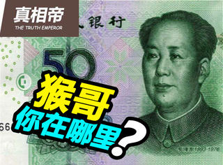 真相帝 | 50块钱里竟然藏着《西游记》的唐僧师徒!