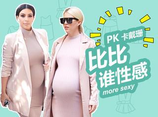 孕妇把自己穿成卡戴珊,发现自己竟然比她还美!