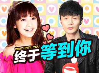 杨丞琳认爱李荣浩,偶像剧女王终于找到她的最佳男主角!