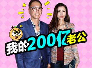 有愛瞬間 | 李嘉欣結婚七年仍甜蜜,老公身家居然超200億啦!