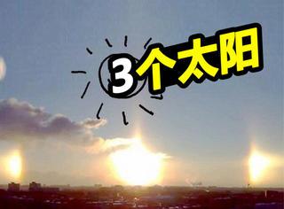 啥情况?俄罗斯天上惊现3个太阳,地球要变异?