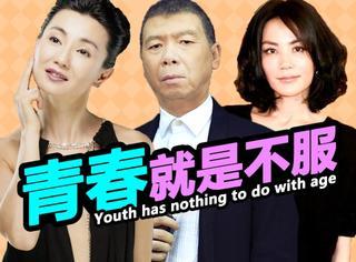冯小刚王菲张曼玉:你们的青春是认输,我们的青春是不服!