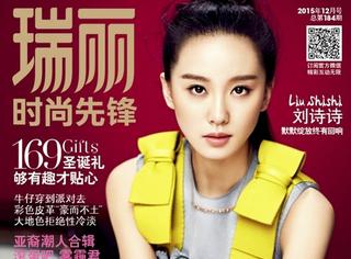 瑞丽停刊的最后一期封面——刘诗诗