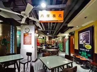 岁月掠走了过去,却未曾带走经典的香港味道