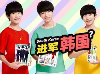 TFboys要与韩国SM娱乐公司合作?还要在韩国出道?