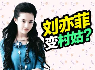 神仙姐姐刘亦菲,化身村姑居然变成了这样...