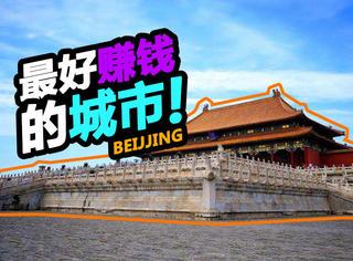 最容易赚钱城市排行榜出炉,北京年薪17万全国最高!