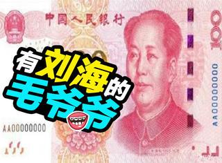 新版100块问题多,毛爷爷竟梳起了刘海,还有2颗痣!