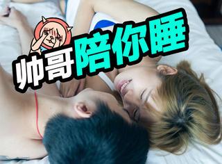 日本型男陪睡师,时薪500录取率1%!