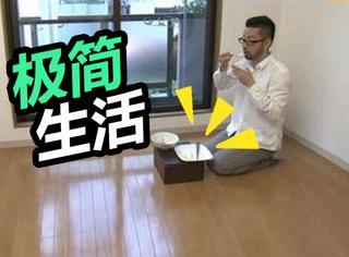 日本流行极简生活:家里连张床都没有!