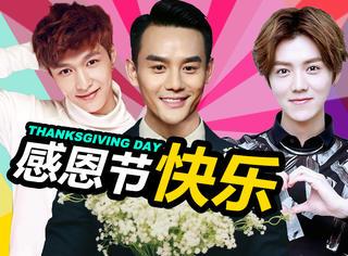 王凯、鹿晗、张艺兴 他们的感恩节情话统统都在这里!