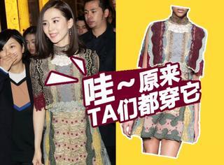 明星同款 | 刘诗诗衣品越来越挑 出席活动只穿贵的?