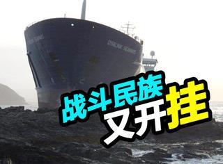 喝醉了能做什么?他把7000吨货轮开上了岸…