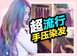 开眼界 | 发型师做梦时想出来的染发方法 竟然风靡了全美国!