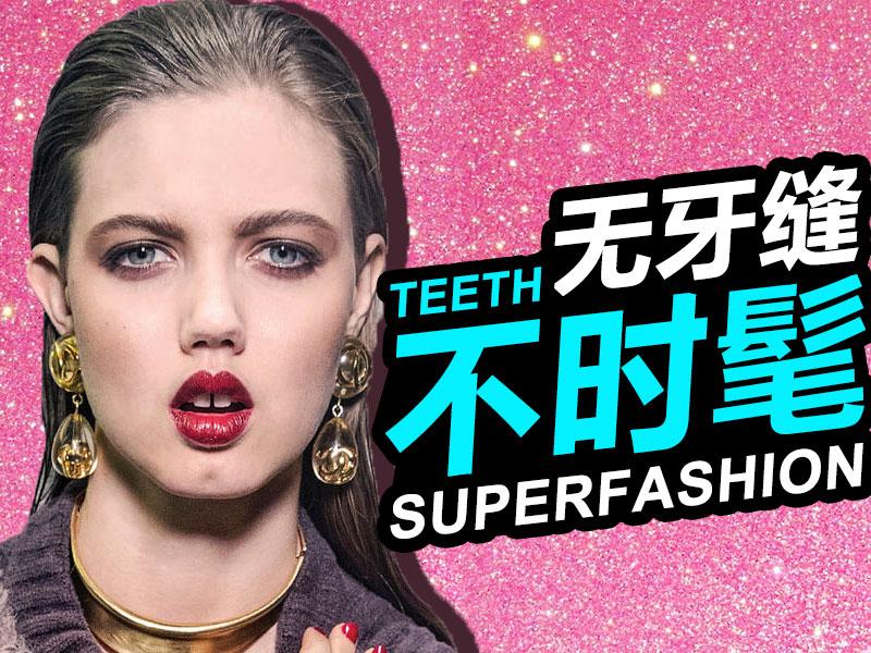 别整牙了,牙缝才是通往时尚的大门!
