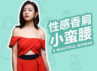 陈妍希露香肩小蛮腰,红色洋装性感妩媚
