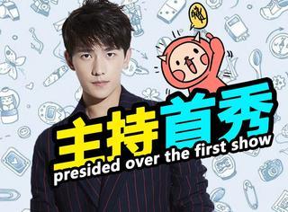 汪涵亲口承认杨洋成为兄弟团一员,咩咩的主持首秀来了!