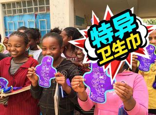 """因为这个特异""""卫生巾"""",非洲女孩可以安心上学了!"""