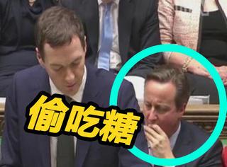 英国首相卡梅伦开会偷吃糖,自己还一脸无辜样!