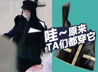 明星同款 | 张馨予一身素黑现身机场 肩上背的那是衣服还是包?