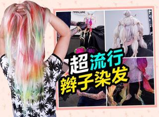 开眼界 | 头发编成辫子再染发 已经风靡全欧美!