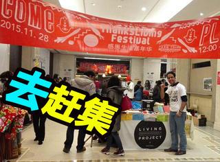 嗨翻周末 | 能吃能买能艳遇,橘子君逛了北京最全能的市集!