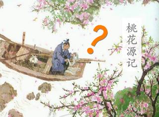 《桃花源记》被误解?也许是个误入死人国的故事…