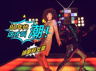 """橘子面会   她比Gaga还潮!她是80年代""""周杰伦""""!"""