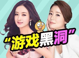 赵丽颖和林心如,谁才是综艺史上最大的游戏黑洞?