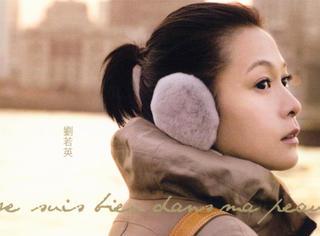 去听刘若英的演唱会:这些年,奶茶带给我们的温暖...