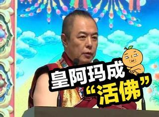 """皇阿玛张铁林成""""活佛""""? 不过看完视频都说他被骗了"""
