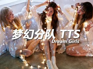 少女时代分队TTS拍摄梦幻画报 屏幕君表示已被她们的美霸占了