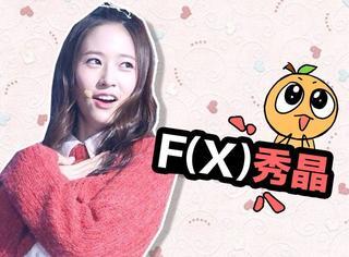 f(x)郑秀晶来中国拍励志爱情电视剧了,男主选谁好呢?