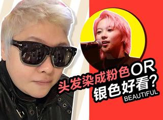 窦靖童粉红头发神似当年王菲,韩红染白发越活越年轻