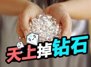 香港天降钻石雨,路人抢到疯!