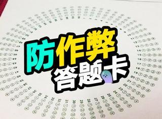 泰国学校为防止作弊竟把答题卡做成了圆形!