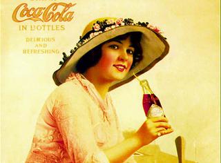 过去一百年西方女人都怎么穿?看可口可乐的海报就知道了